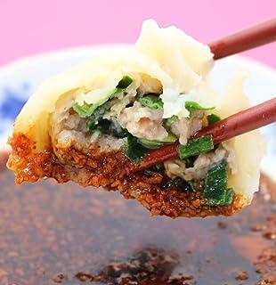 横浜中華街 中国家庭料理 山東 水餃子 特製ココナッツだれ付 (通常, 20個セット)