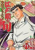 江戸前の旬(71) (ニチブンコミックス)