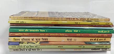NCERT Iitihas Books Set of Class - 6 TO 12 (HINDI MEDIUM) for UPSC Prelims/Main / IAS / Civil Services / IFS / IES / ISS / CISF / CDS / SCRA / IFS / NDA and more