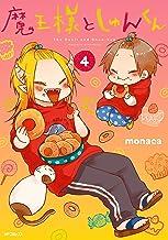 表紙: 魔王様としゅんくん 4 (MFコミックス ジーンシリーズ)   monaca