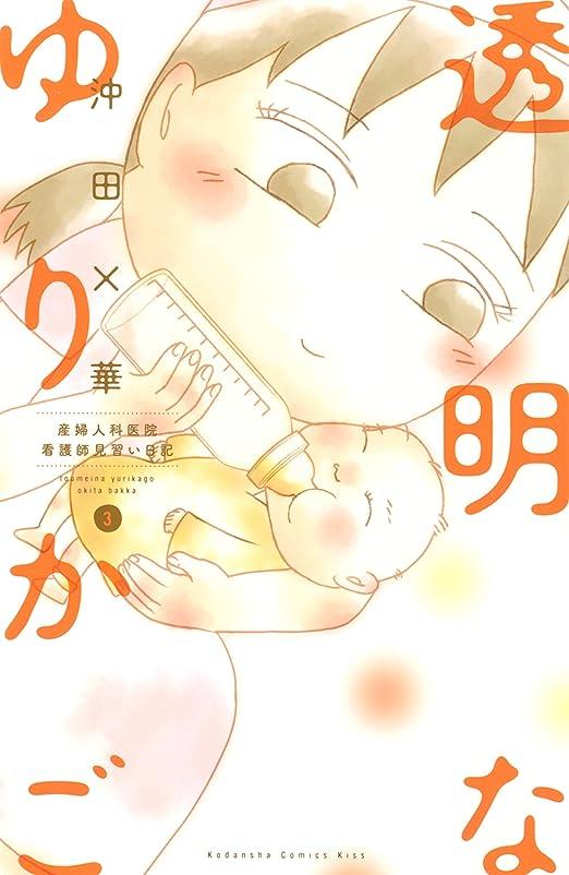狂乱資料抜け目のない透明なゆりかご~産婦人科医院看護師見習い日記~(3) (Kissコミックス)