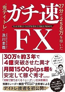 """ガチ速FX 27分で256万を稼いだ""""鬼デイトレ"""""""