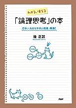 表紙: わかる、使える「論理思考」の本 日本一わかりやすい授業、開講!   後 正武