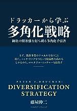表紙: ドラッカーから学ぶ多角化戦略 | 藤屋伸二