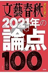 文藝春秋オピニオン 2021年の論点100 (文春e-book) Kindle版