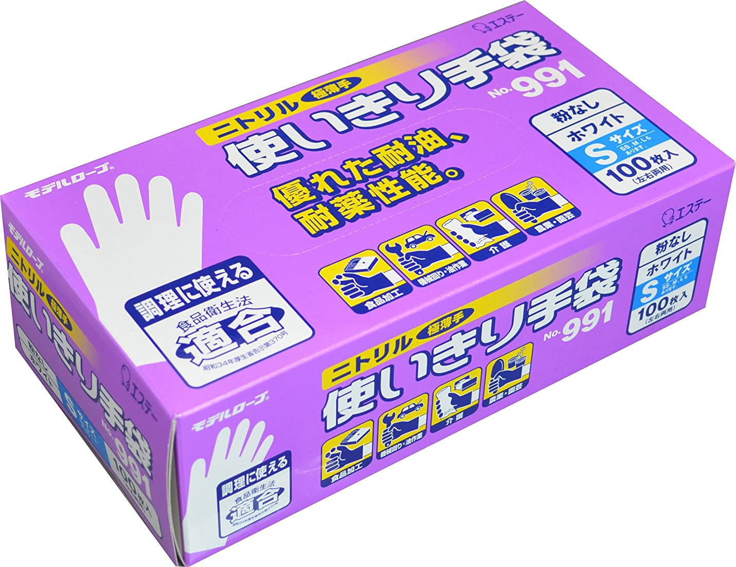 アライメント認証タイマーモデルローブ NO991 ニトリル使い切り手袋 100枚 ホワイト S
