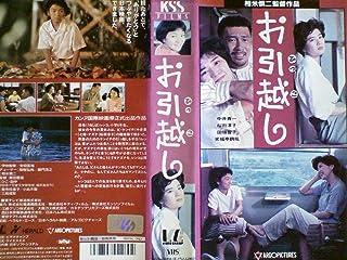お引越し [VHS]