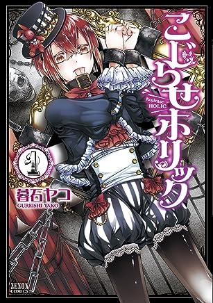 こじらせホリック 1 (ゼノンコミックス)