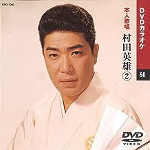 村田英雄 2 (カラオケDVD/本人歌唱)