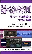 sekaiichiwakariyasuidhithiemu ribabunotokutyounotsukamikatahen (Japanese Edition)