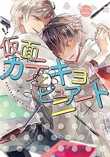 仮面カテキョとピュアニート【ペーパー付】 (arca comics)