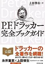 表紙: P.F.ドラッカー 完全ブックガイド | 上田 惇生