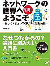 表紙: ネットワークの世界へようこそ -知っておきたいTCP/IPの基礎知識- | 星 紀明