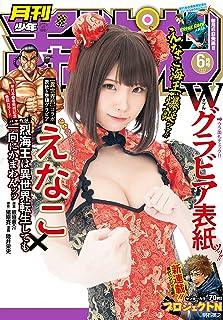 月刊少年チャンピオン2021年6月号 [雑誌]