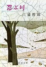 表紙: 忍ぶ川(新潮文庫) | 三浦 哲郎