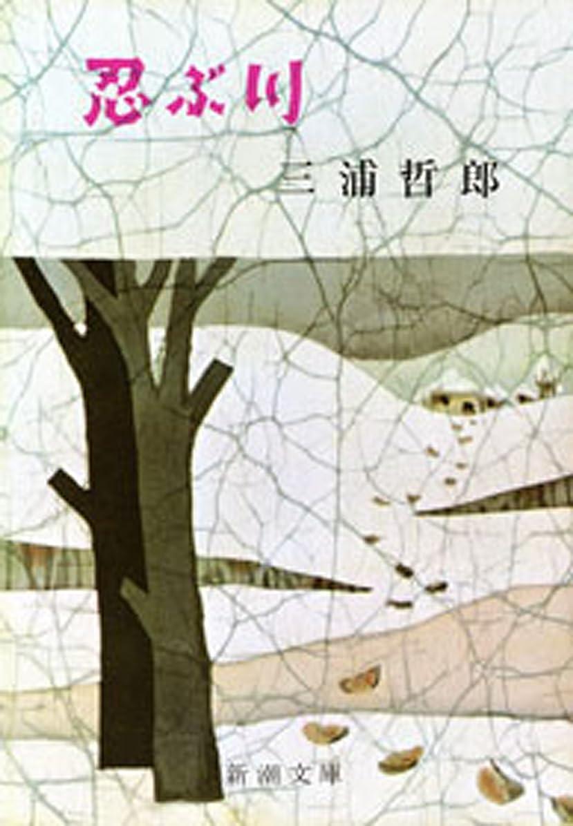 ブレーキ廊下アーサーコナンドイル忍ぶ川(新潮文庫)