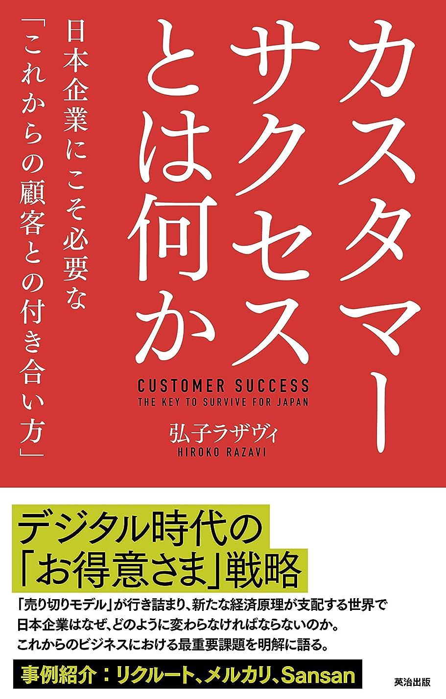 床重力関連するカスタマーサクセスとは何か――日本企業にこそ必要な「これからの顧客との付き合い方」