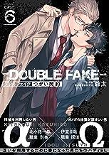 表紙: ダブルフェイク-Double Fake- つがい契約 6 (シャルルコミックス) | 爺太