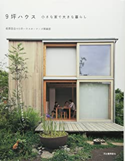 Big living in a small house 9 tsubo House (2006) ISBN: 4309280706 [Japanese Import]