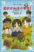 表紙: 若おかみは小学生!(7) 花の湯温泉ストーリー (講談社青い鳥文庫)   亜沙美