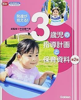 発達が見える!  3歳児の指導計画と保育資料 第2版 (Gakken保育Books)