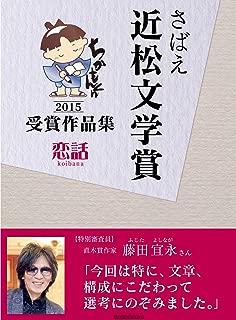 さばえ近松文学賞2015~恋話(KOIBANA)~ (BoBoBooks)