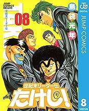 表紙: 世紀末リーダー伝たけし! 8 (ジャンプコミックスDIGITAL) | 島袋光年