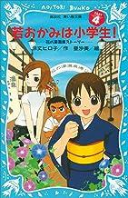 表紙: 若おかみは小学生!(4) 花の湯温泉ストーリー (講談社青い鳥文庫) | 亜沙美