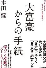 表紙: 大富豪からの手紙   本田健