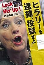 表紙: Lock Her Up ! ロック ハー アップ ヒラリーを逮捕、投獄せよ | 副島 隆彦