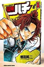 表紙: 週刊少年ハチ 1 (少年チャンピオン・コミックス) | 増田英二