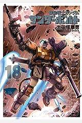機動戦士ガンダム サンダーボルト(18) (ビッグコミックススペシャル) Kindle版