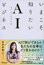 表紙: いまこそ知りたいAIビジネス | 石角友愛