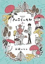表紙: きのこくーちか(1) (ビッグコミックス) | 新國みなみ