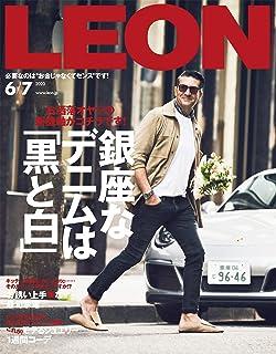 LEON 2020年 06・07月合併号 [雑誌]