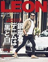 表紙: LEON 2020年 06・07月合併号 [雑誌] | 主婦と生活社