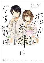 表紙: 恋が夫婦になる前に (中経☆コミックス) | にいち