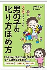 マンガでやさしくわかる男の子の叱り方ほめ方 Kindle版