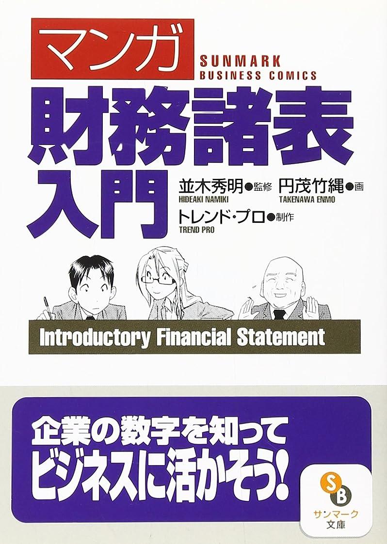 剣腐敗完璧(文庫)マンガ 財務諸表入門 (サンマーク文庫)