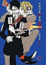 表紙: それでも恋する迷探偵 (apres comics)   あびるあびい