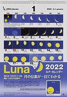 2022年版 ルナカレンダー