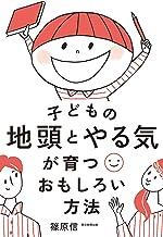 表紙: 子どもの地頭とやる気が育つおもしろい方法 | 篠原 信