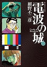 表紙: 電波の城(22) (ビッグコミックス) | 細野不二彦
