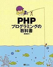 表紙: PHPプログラミングの教科書 | 西沢 直木