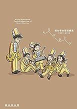 レミドラシソ 鶴谷香央理短編集 2007-2015 (カドカワデジタルコミックス)