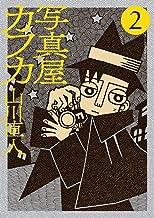 写真屋カフカ(2) (ビッグコミックススペシャル)