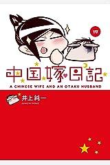 中国嫁日記(四) Kindle版