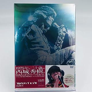 西城秀樹 DVD ブロウアップ ヒデキ BLOW UP! HIDEKI 永久保存版初回限定豪華特典付き 特製スリーブケース 本人コメント入り特製リーフレット オリジナルポートレート