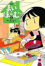 表紙: まい・ほーむ (1) (バンブーコミックス 4コマセレクション)   むんこ