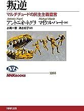 表紙: 叛逆 マルチチュードの民主主義宣言 NHKブックス   アントニオ・ネグリ